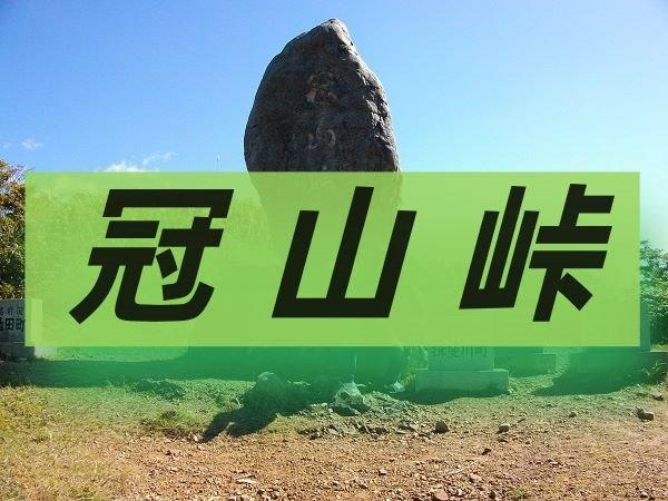 冠山峠ツーリングのアイキャッチ写真