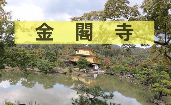 金閣寺ツーリングのアイキャッチ写真