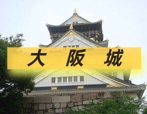 大阪城ツーリングのアイキャッチ写真