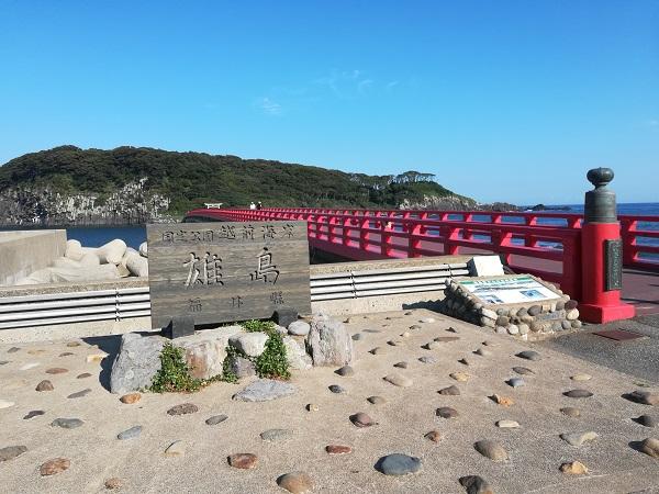 雄島の写真