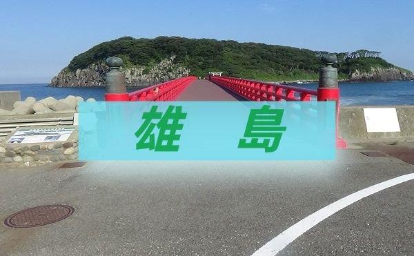 雄島ツーリングのアイキャッチ写真