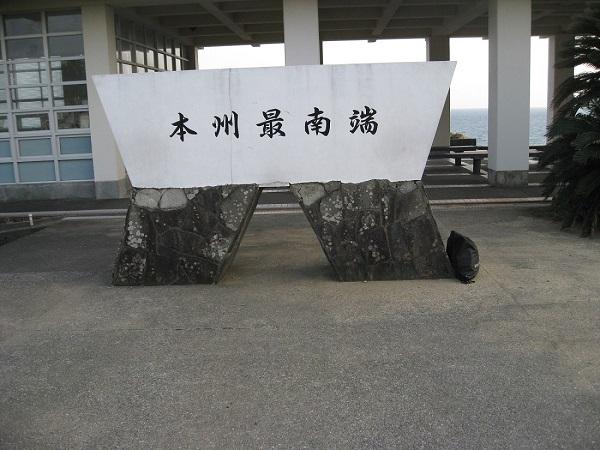潮岬にある本州最南端の看板の写真