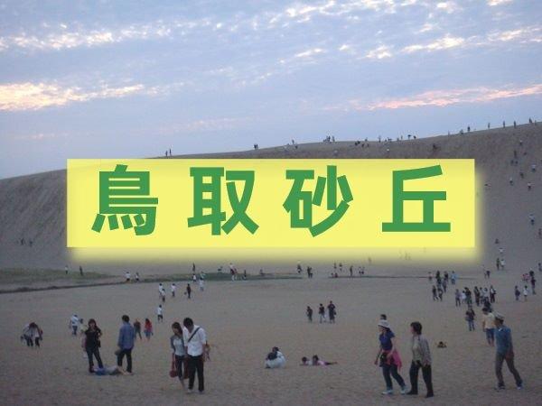 鳥取砂丘ツーリングのアイキャッチ写真