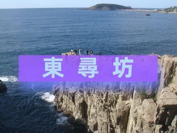 東尋坊ツーリングのアイキャッチ写真