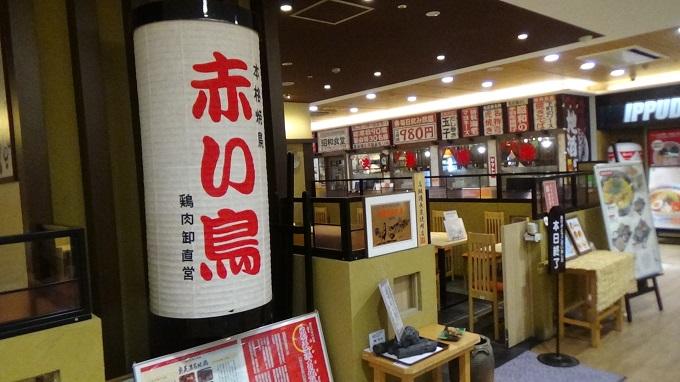 アスティ岐阜内のフード店の写真