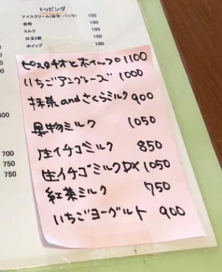 岐阜駅周辺の茶屋赤鰐のメニューの写真
