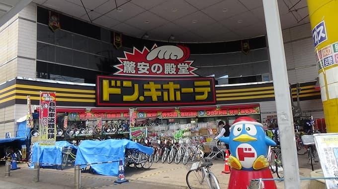 岐阜駅周辺のドン・キホーテの写真