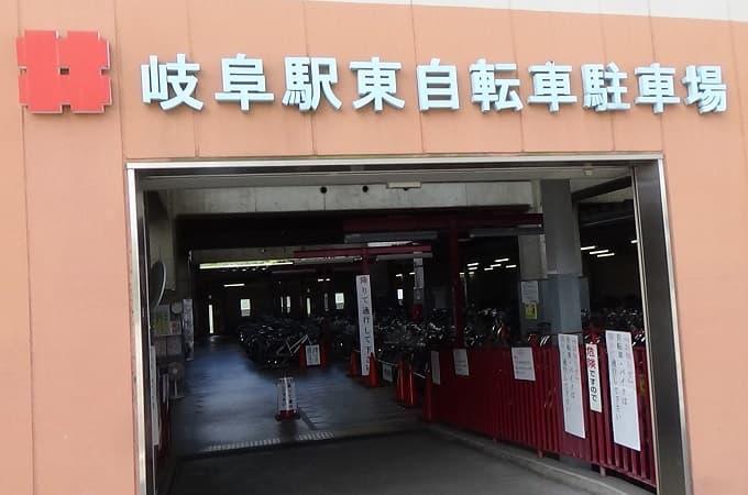 岐阜駅東自転車駐車場の写真2