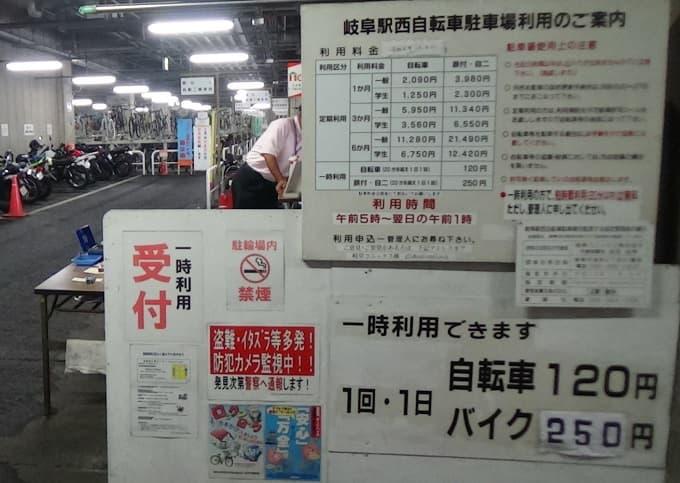 岐阜駅西自転車駐車場の写真2