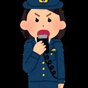 女性警察官が注意している様子のイラスト