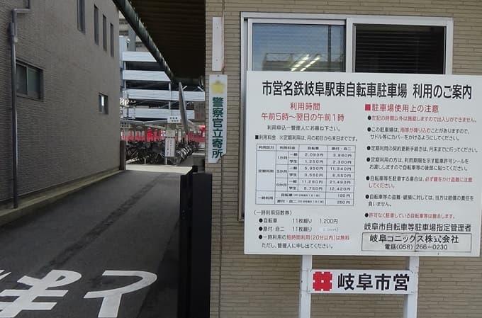 市営名鉄岐阜駅東自転車駐車場の写真