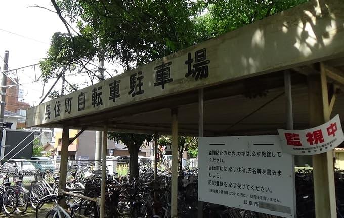 長住町自転車駐車場の写真