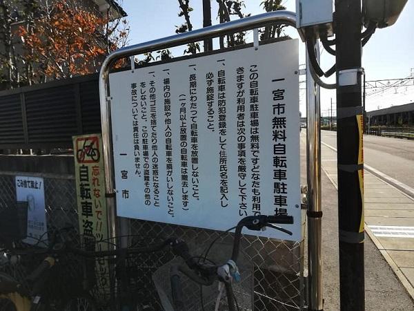 新木曽川駅周辺の駐輪場の看板の写真