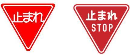 一時停止の標識の画像
