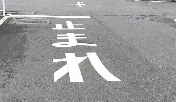 一時停止を意味する道路標示の写真