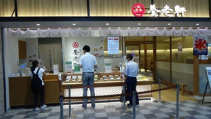 岐阜駅構内の養老軒の写真