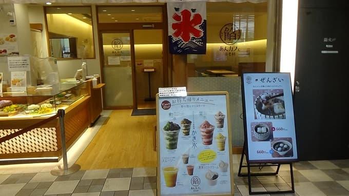 岐阜駅構内の養老軒のカフェの写真