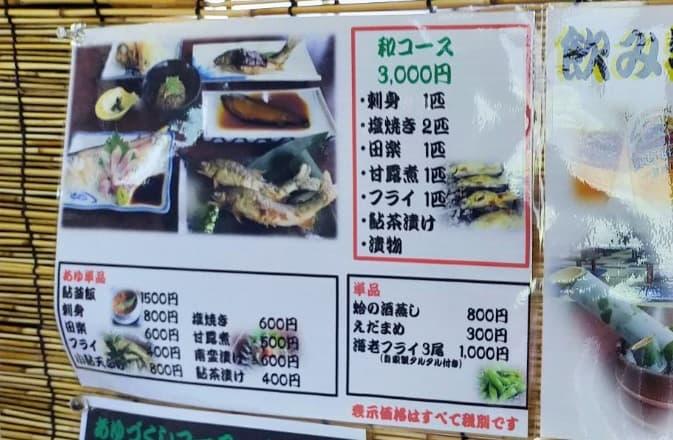 揖斐川町のやなで食べた鮎料理のメニュー写真