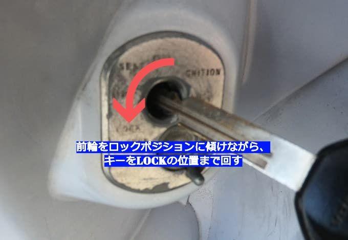 原付の盗難防止の方法の写真(前輪ロック)