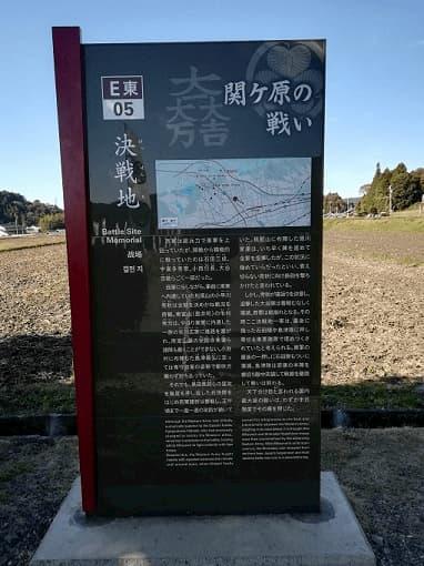 関ヶ原の合戦跡地の写真