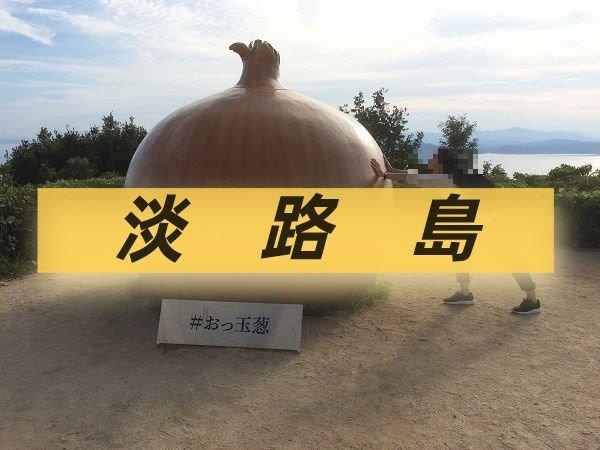 淡路島にある玉ねぎ模型の写真