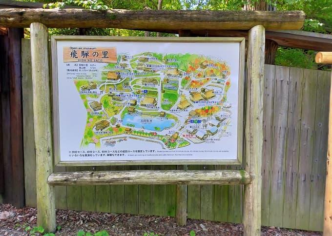 高山の飛騨の里の園内マップ写真