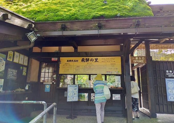 高山の飛騨の里の入口写真