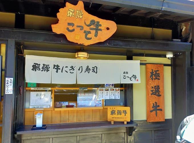 高山の飛騨牛寿司の店「こって牛」の写真