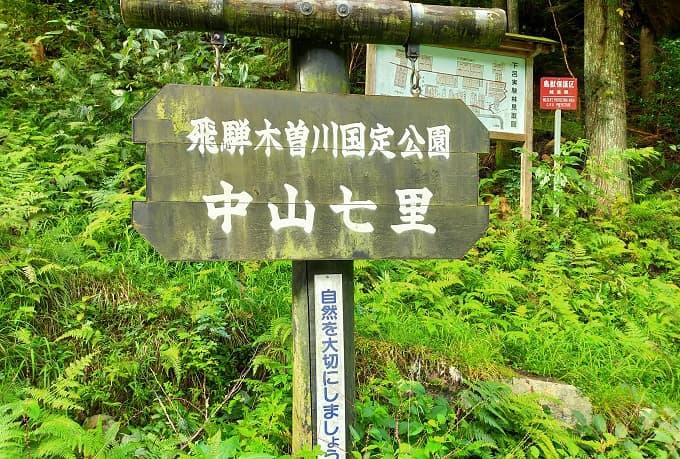 飛騨高山周縁の下呂中山七里の写真
