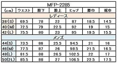 パンツサイズ表の画像
