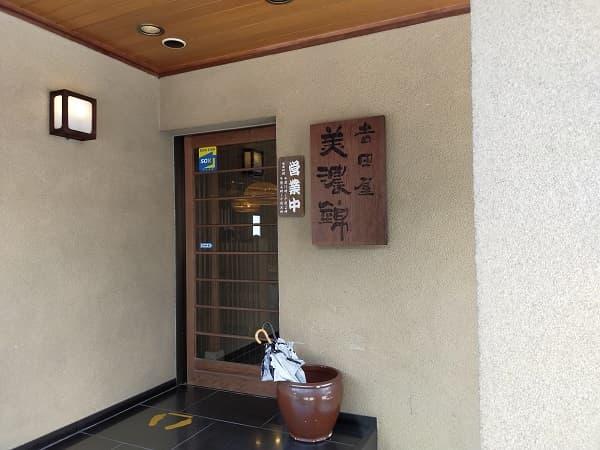 郡上八幡ツーリングで寄った吉田屋の入口の写真