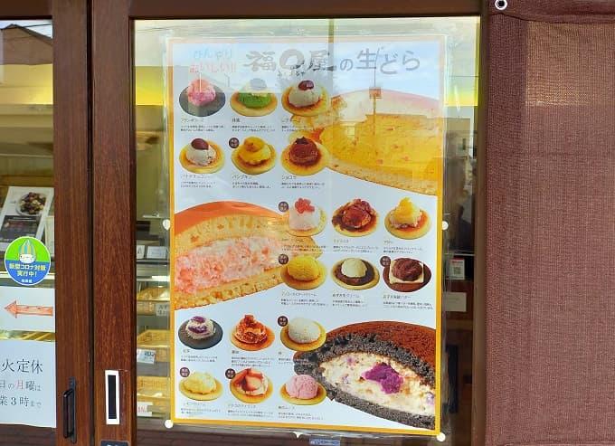 岐阜のスイーツ店「福〇屋」のポスター写真