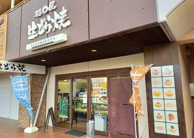 岐阜のスイーツ店「福〇屋」の外観写真