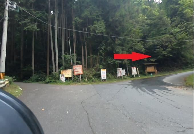 池田山の山道の分岐点写真