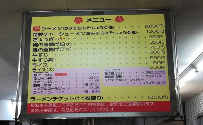 岐阜の老舗ラーメン店「桜ラーメン」のメニュー写真