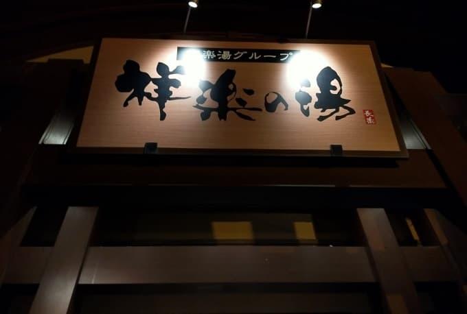 一宮の温泉施設「祥楽の湯」の看板写真