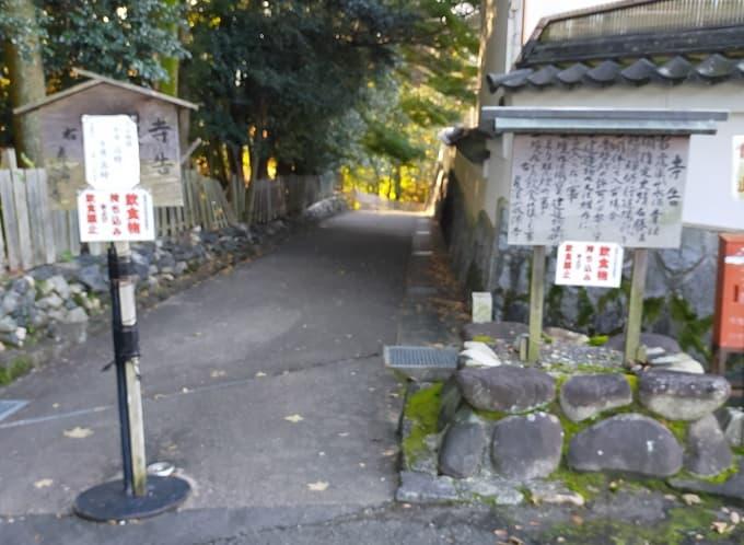 永保寺庭園の入口写真