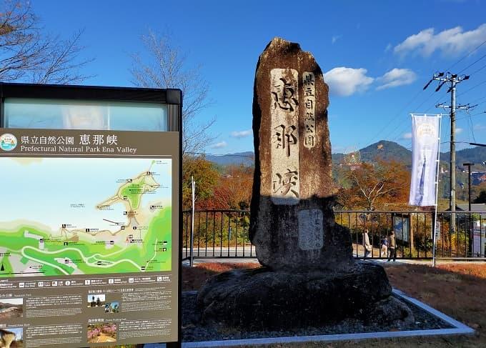 恵那峡県立自然公園の入口にある石碑写真