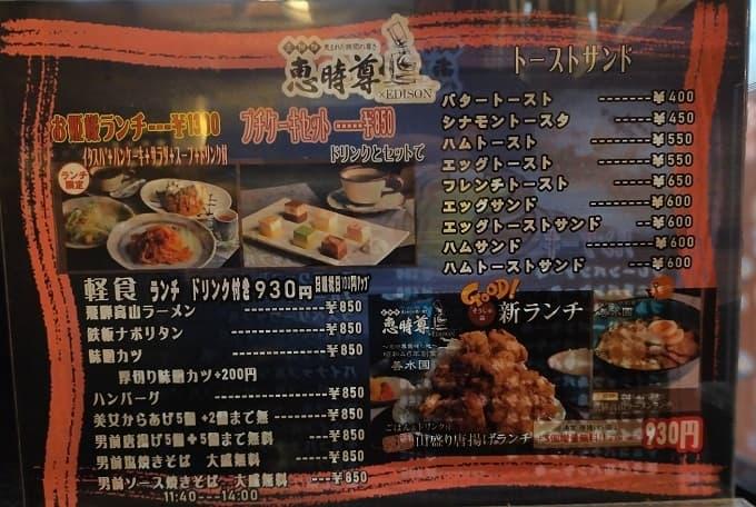 岐阜羽島市にあるモーニングがおすすめの「恵時尊(えじそん)」のランチメニュー写真