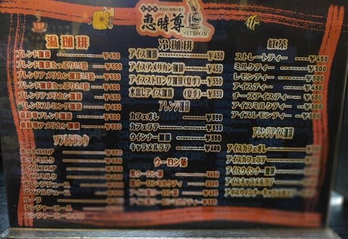 岐阜羽島市にあるモーニングがおすすめの「恵時尊(えじそん)」のメニュー写真
