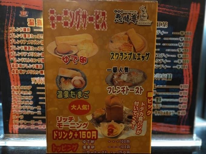 岐阜羽島市にあるモーニングがおすすめの「恵時尊(えじそん)」のモーニングメニュー写真
