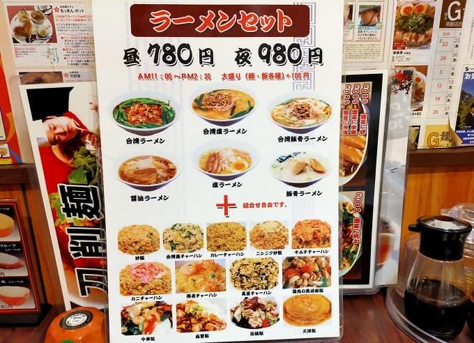 郡上八幡ツーリングにおすすめの中華料理店「郡華園」のメニュー写真