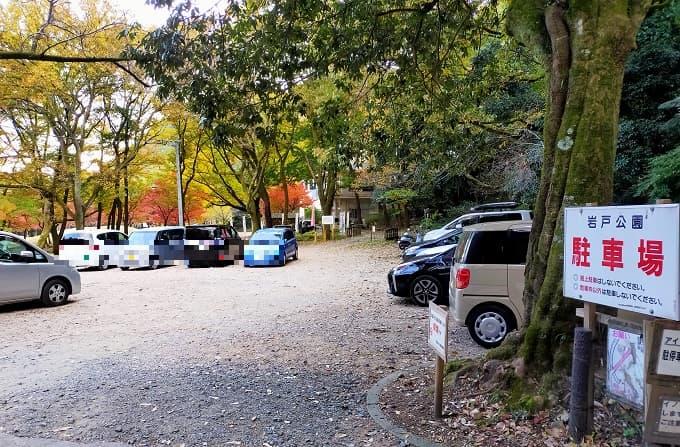 岩戸公園の駐車場写真