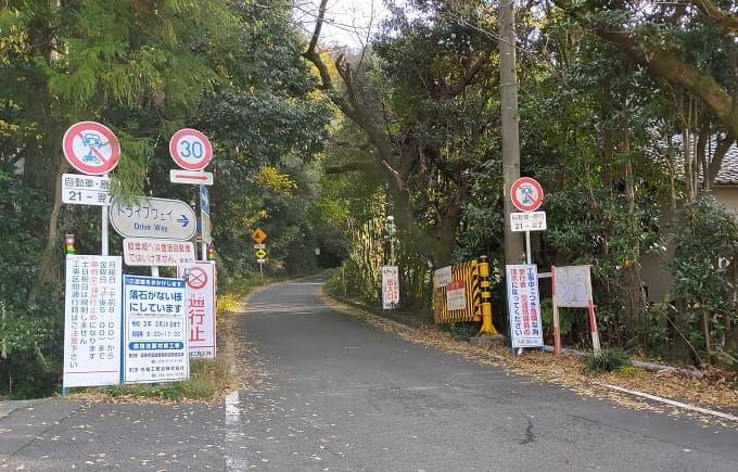 金華山ドライブウェイの入口写真