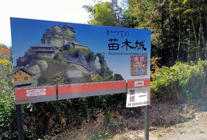 苗木城の看板写真