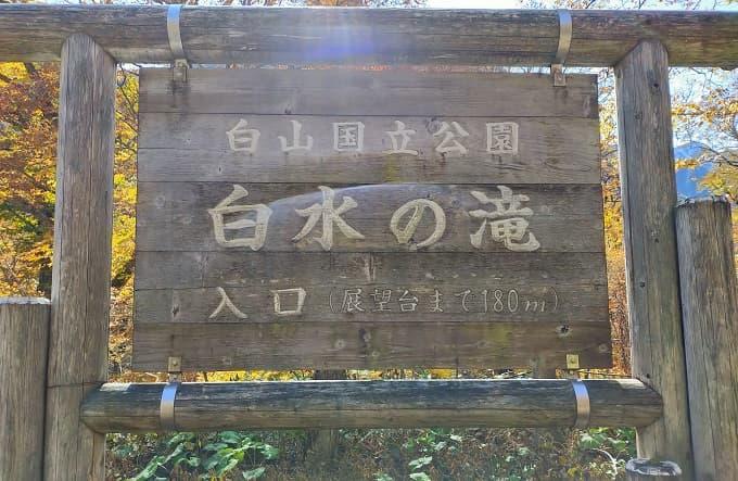 白川郷周辺の白水滝の看板写真
