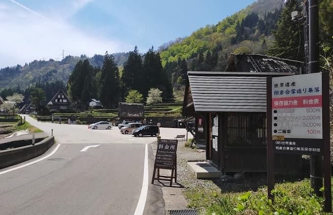 相倉合掌造り集落の駐車場