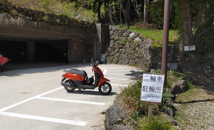 相倉合掌造り集落の二輪駐車場