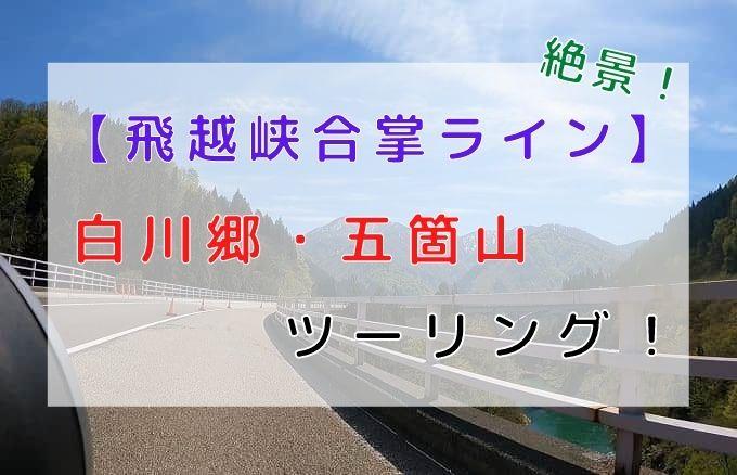 白川郷・五箇山ツーリングアイキャッチ
